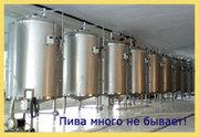 Пивзавод,  минипивзавод,  мини пивоварня + технология и рецептуры.